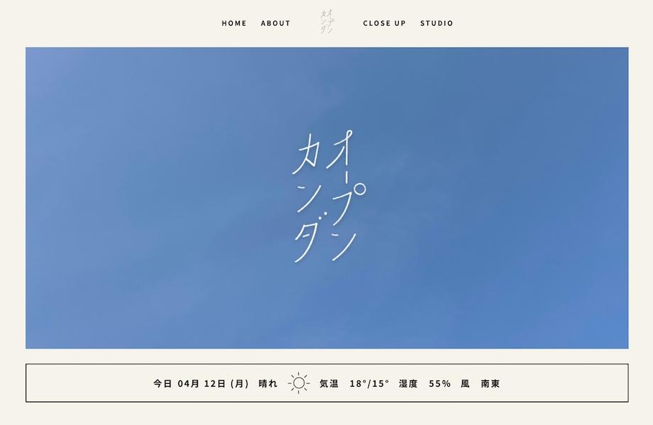 神田錦町〈神田ポートビル〉ポータルサイト「オープンカンダ」