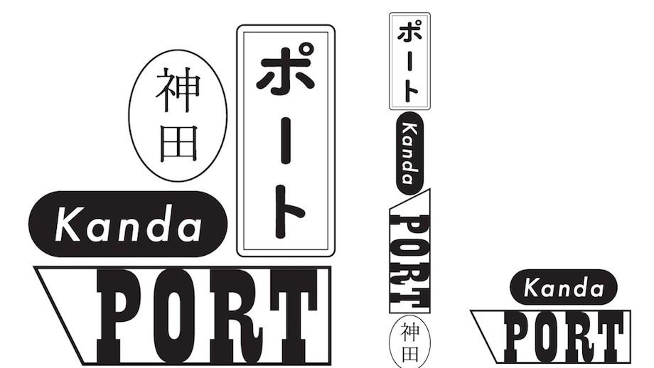 神田錦町〈神田ポートビル〉ロゴマーク