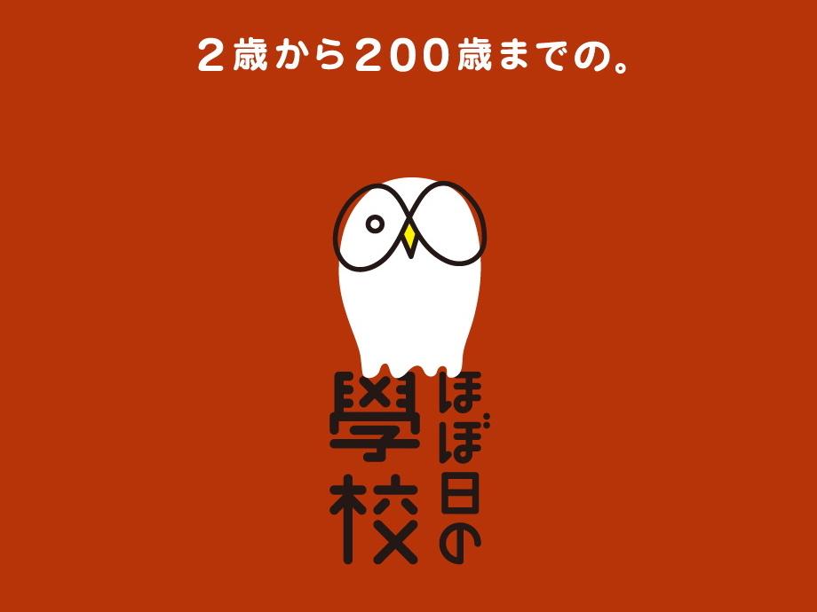 神田錦町〈神田ポートビル〉ほぼ日の學校
