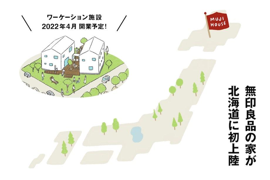 上士幌町企業滞在型交流施設整備・運営事業者選定プロポーザル【審査結果】
