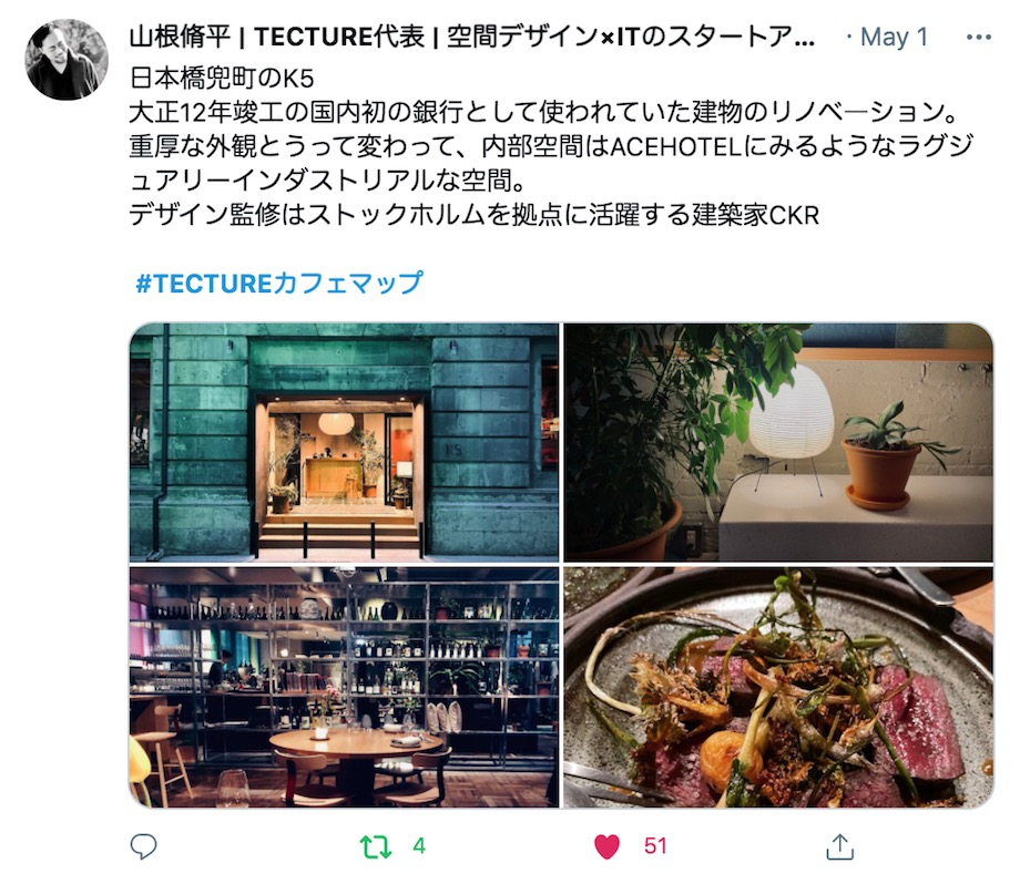 #TECTUREカフェマップ 投稿イベント