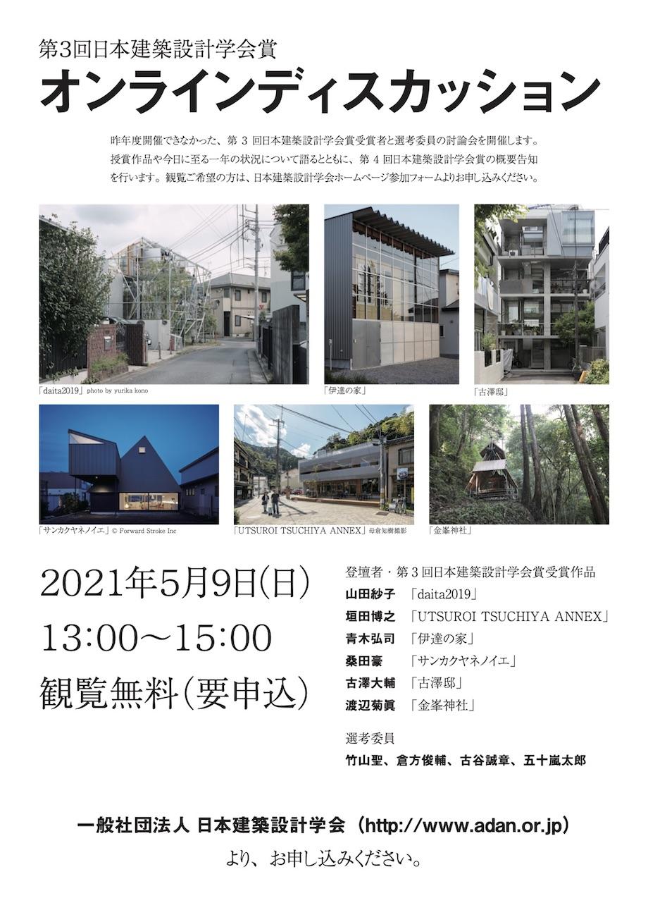 第3回日本建築設計学会オンラインディスカッション