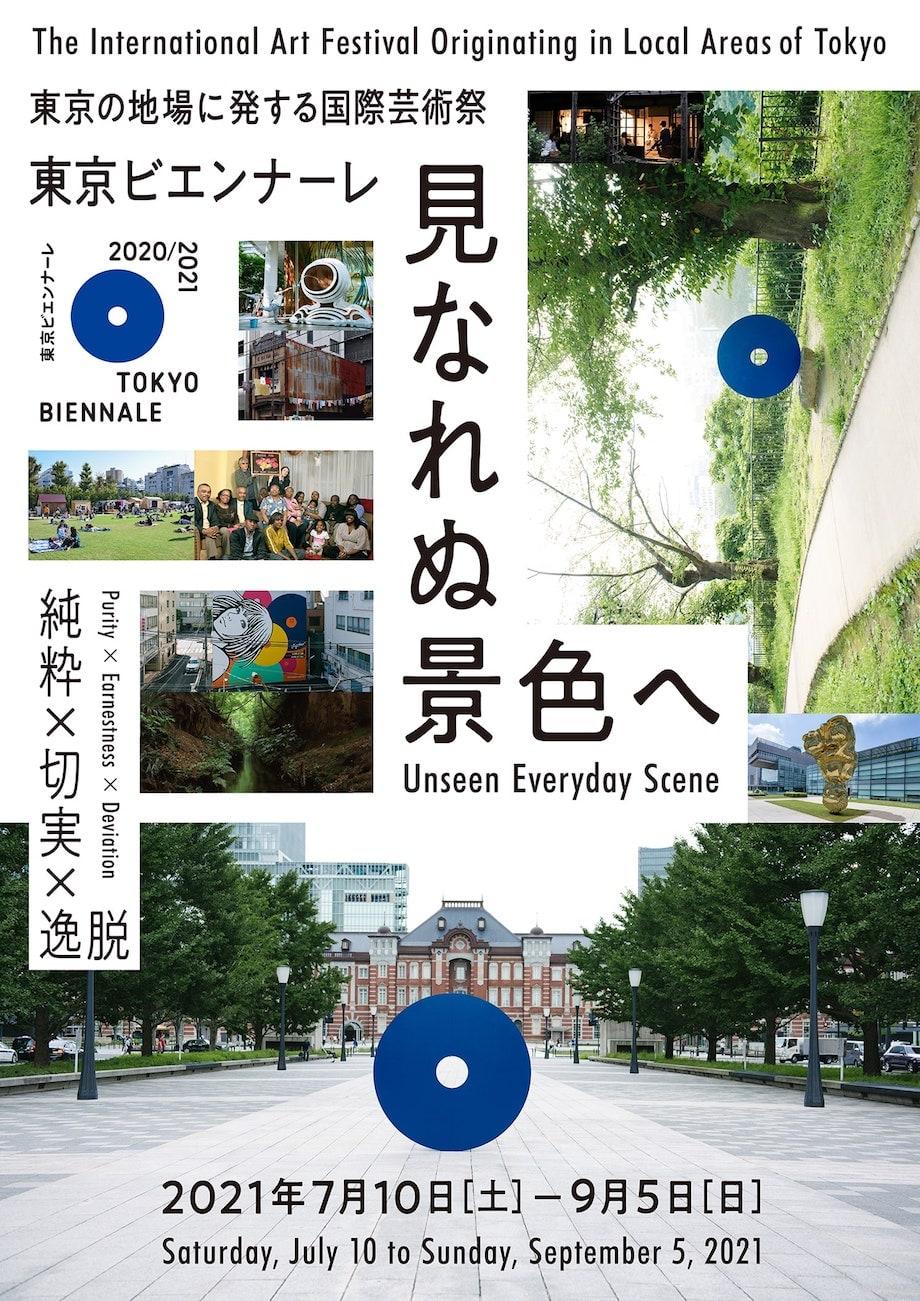「東京ビエンナーレ2020/2021」