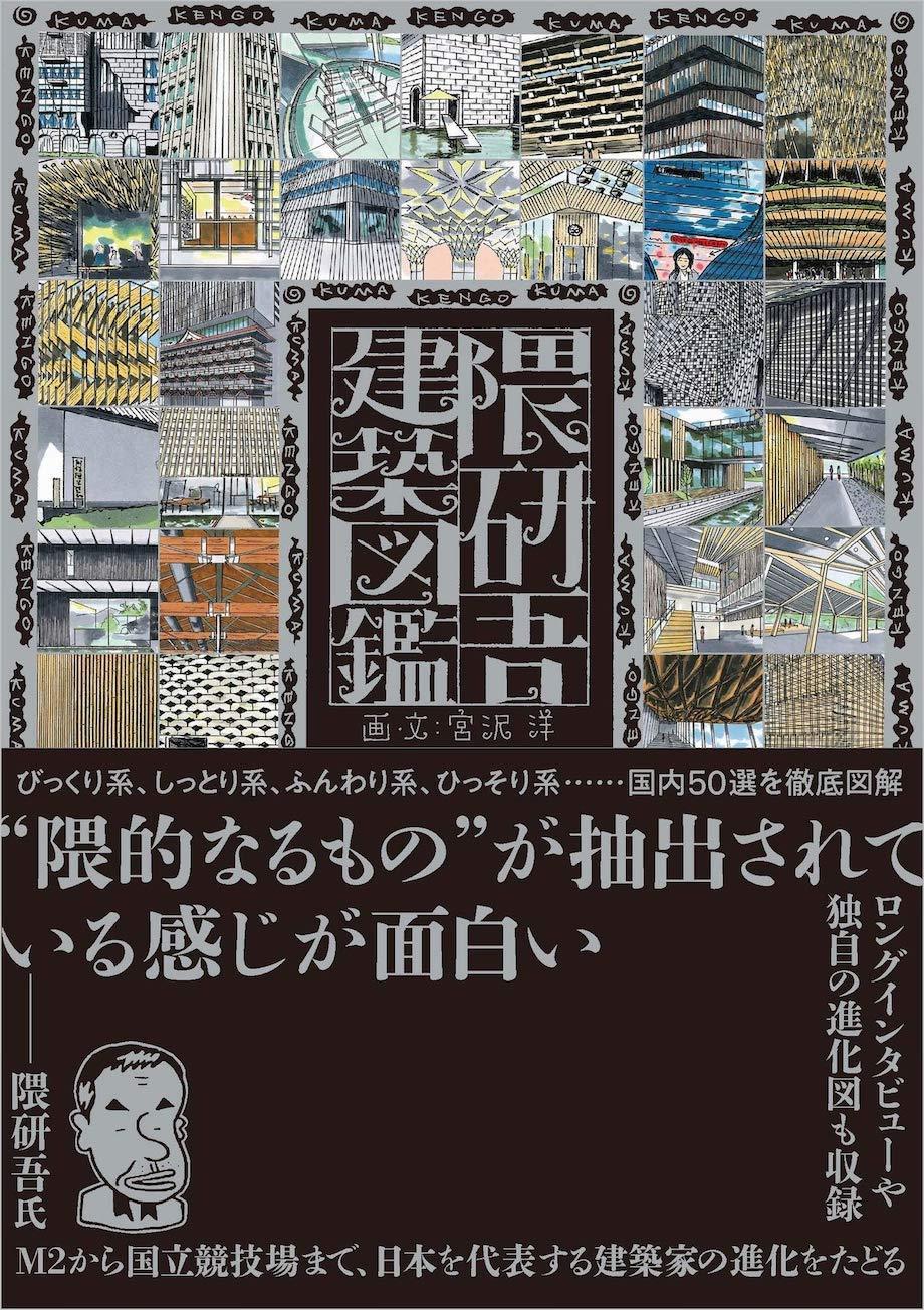 宮沢 洋著『隈研吾建築図鑑』表紙