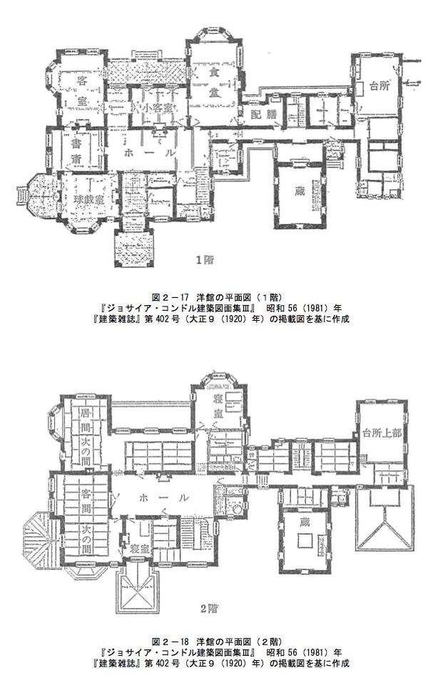 ジョサイア・コンドル設計 旧古河邸 見取り図面(東京都建設局)