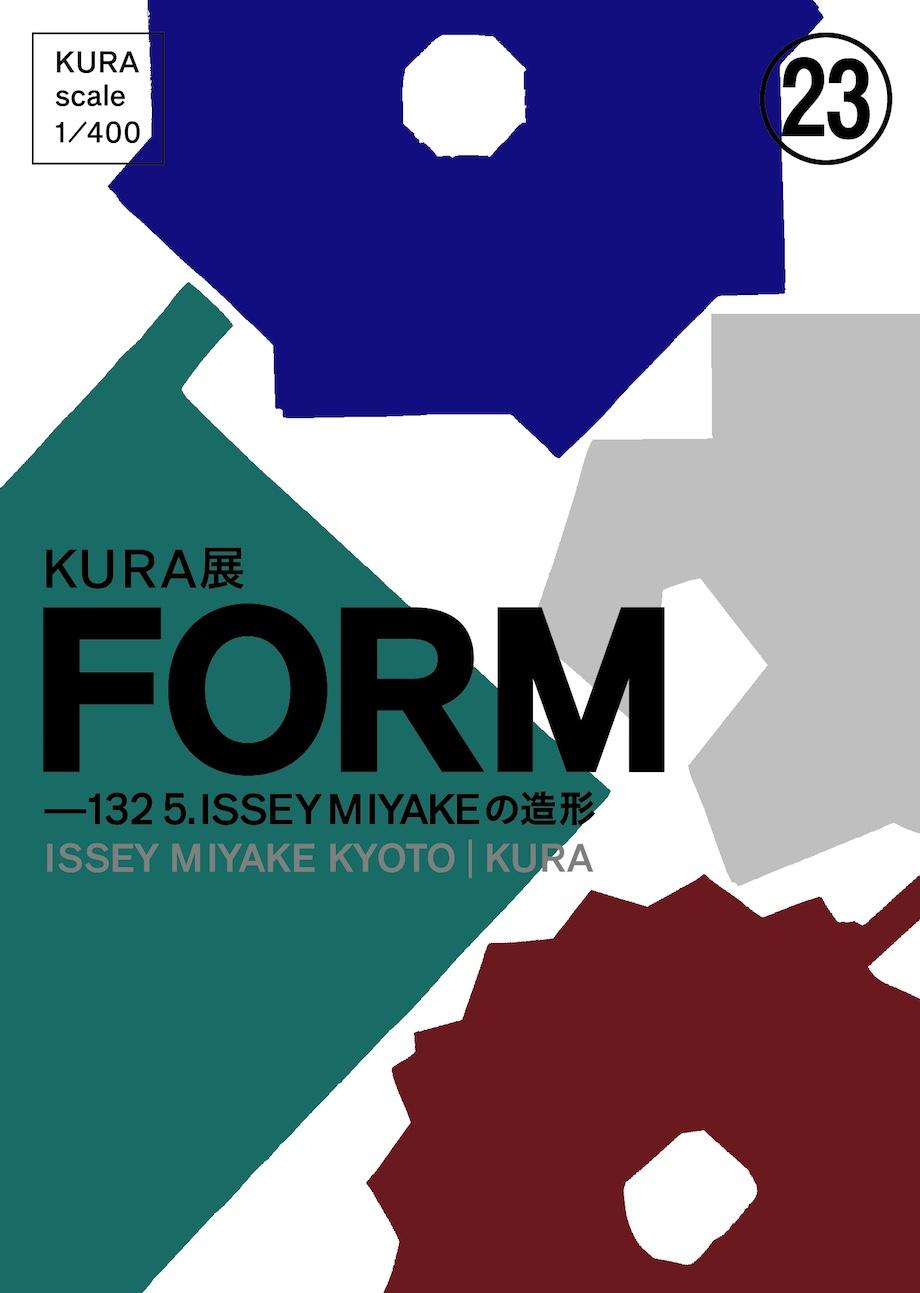 イッセイ ミヤケISSEY MIYAKE KYOTO KURA展「FORM ―132 5. ISSEY MIYAKEの造形」