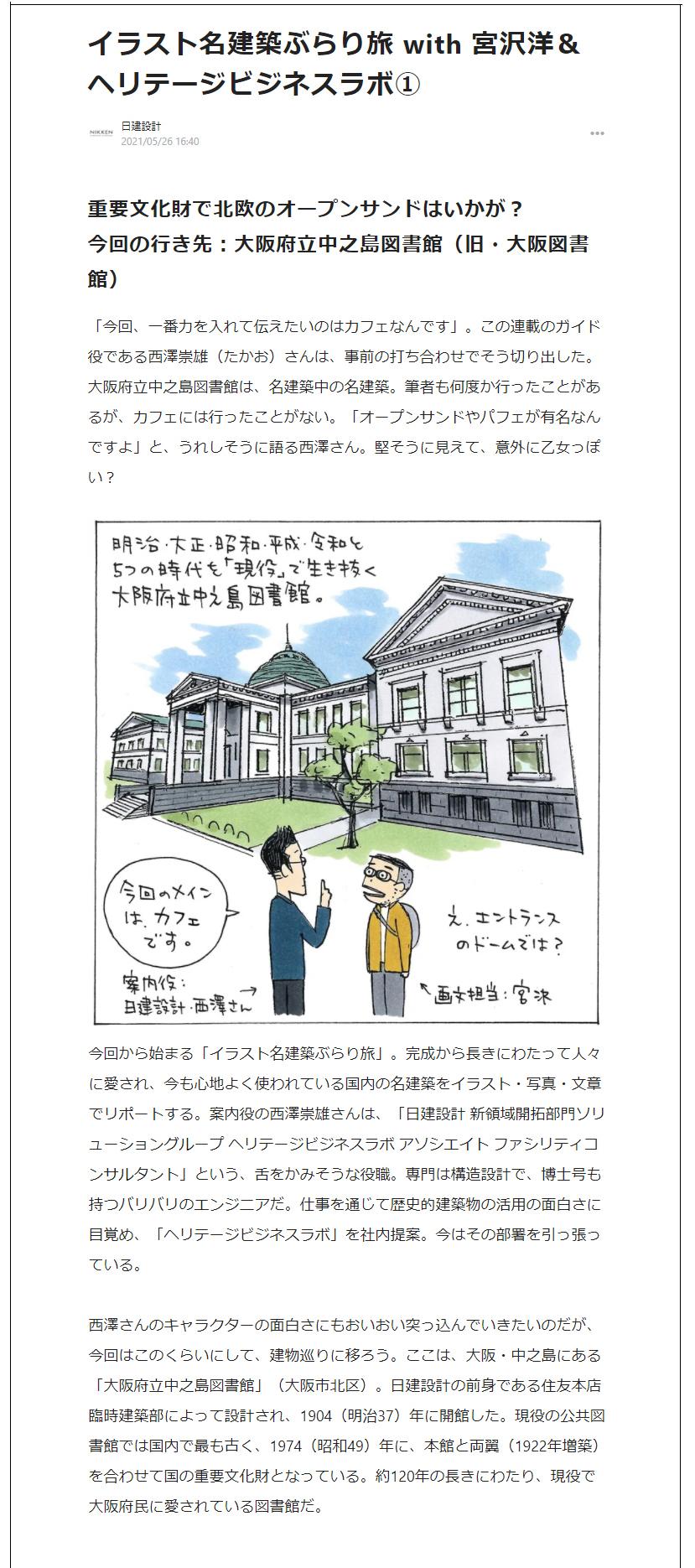 日建設計 note連載「イラスト名建築ぶらり旅 with 宮沢洋&ヘリテージビジネスラボ」