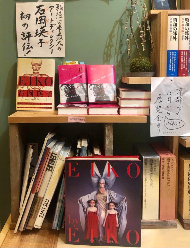 展文庫(てんぶんこ)石岡瑛子ブックフェア