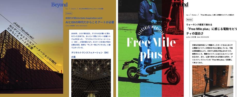 ライフスタイルwebメディア『Beyond magazine(ビヨンドマガジン)』イメージ