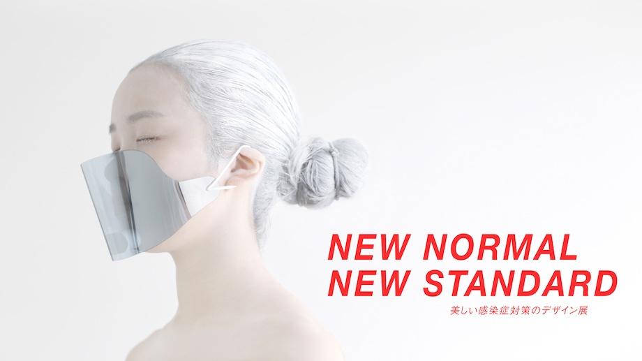 感染症対策をデザインする展示会「NEW NORMAL, NEW STANDARD」2020
