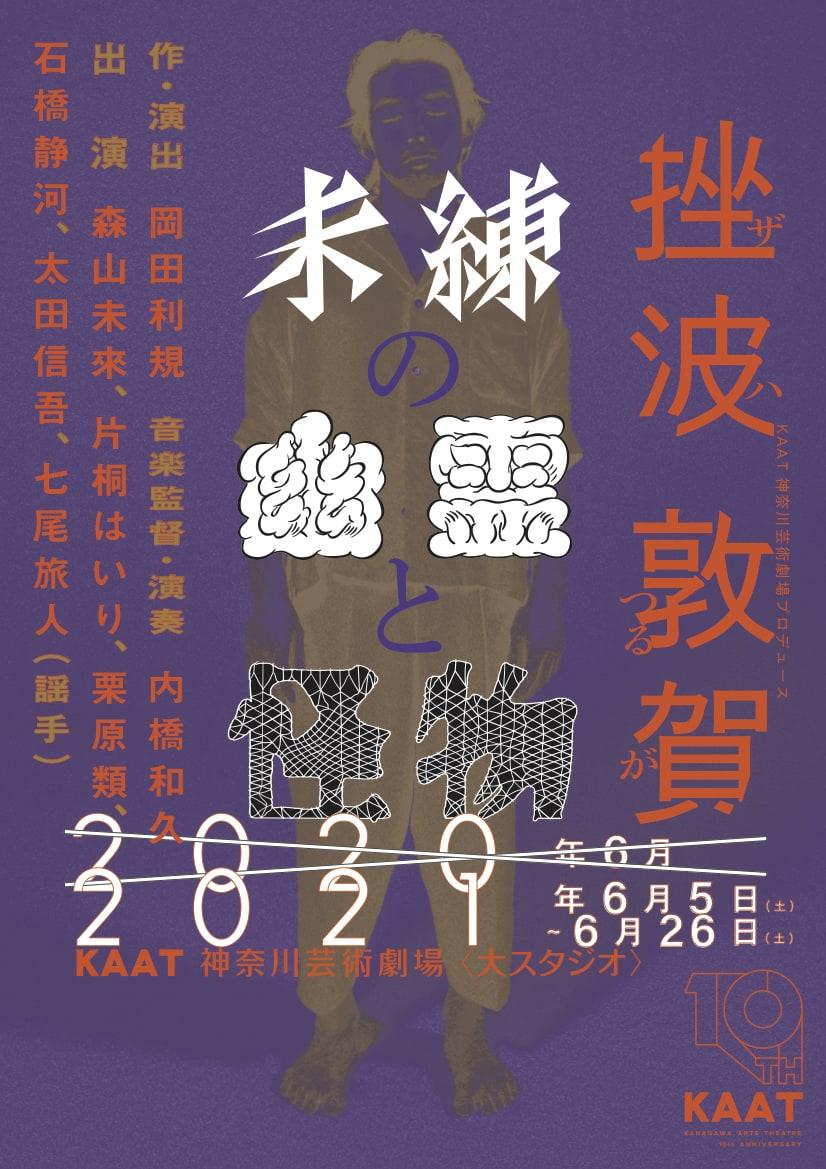 KAAT神奈川芸術劇場プロデュース 『未練の幽霊と怪物―「挫波」「敦賀」―』フライヤー