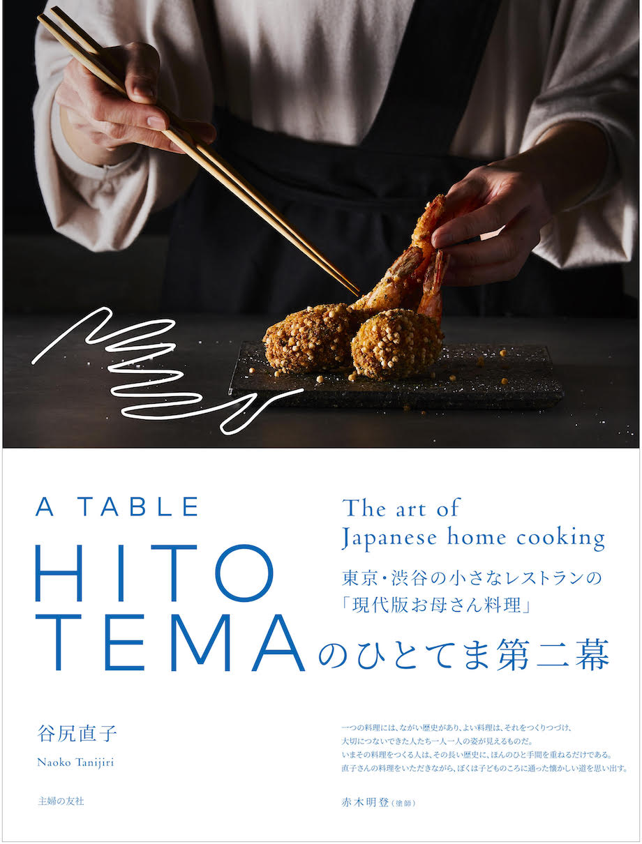 『HITOTEMAのひとてま第二幕』(2021年6月刊行 主婦の友社)表紙