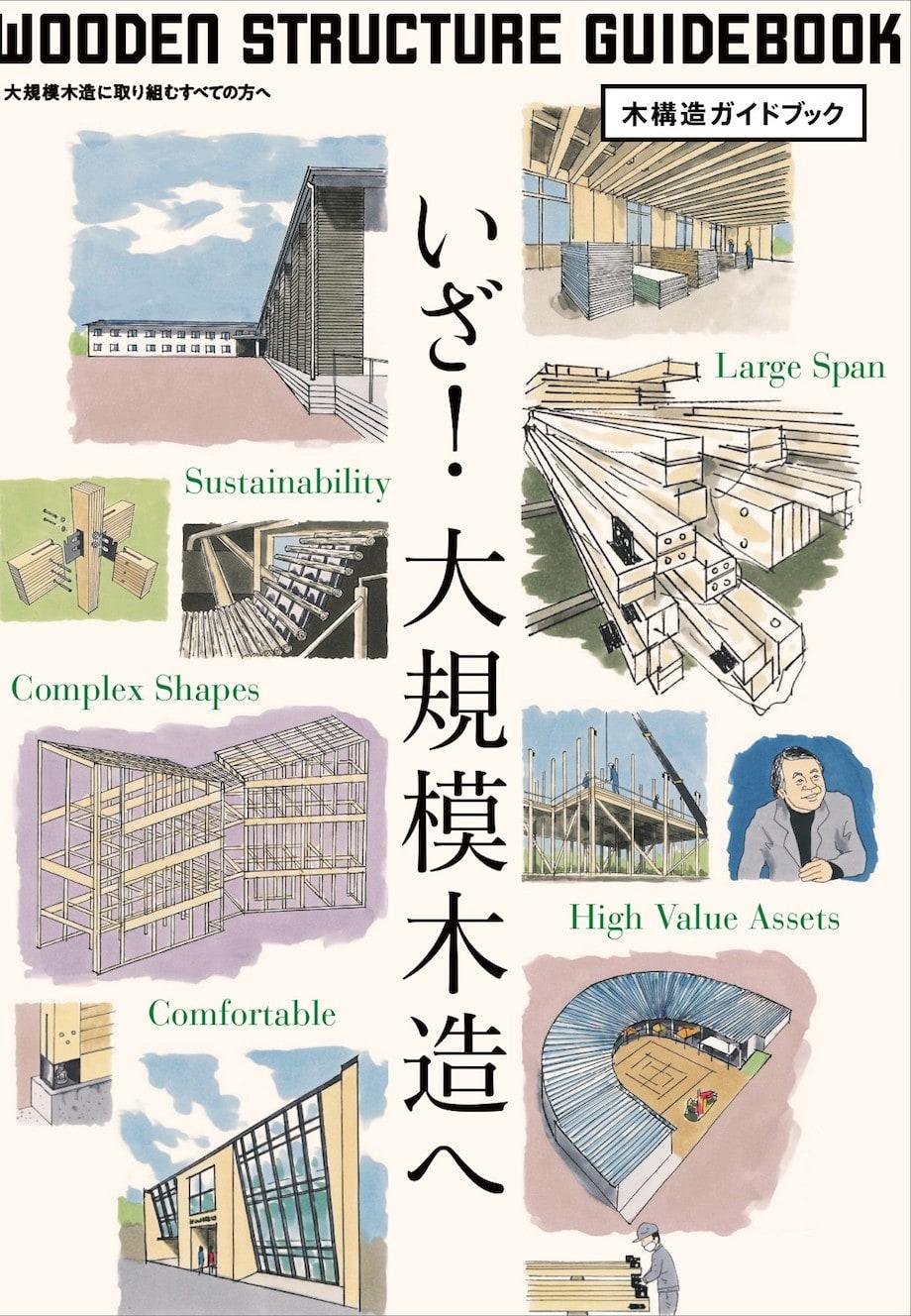 木構造ガイドブック「WOODEN STRUTURE GUIDEBOOK」(エヌ・シー・エヌ発行 2021)