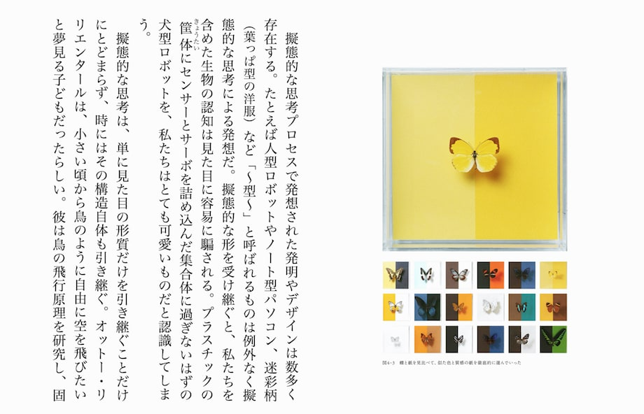 太刀川英輔著『進化思考――生き残るコンセプトをつくる「変異と適応」』版元:海士の風 2021年