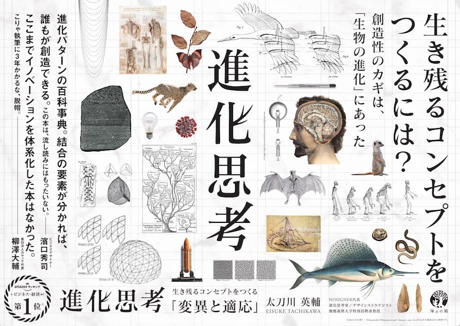 太刀川英輔著『進化思考――生き残るコンセプトをつくる「変異と適応」』イメージ