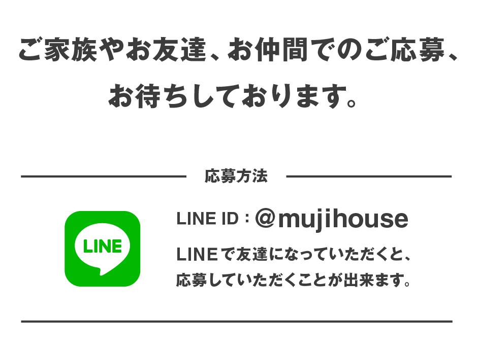 MUJI HOUSE「陽の家」ワーケーションモニター募集バナー