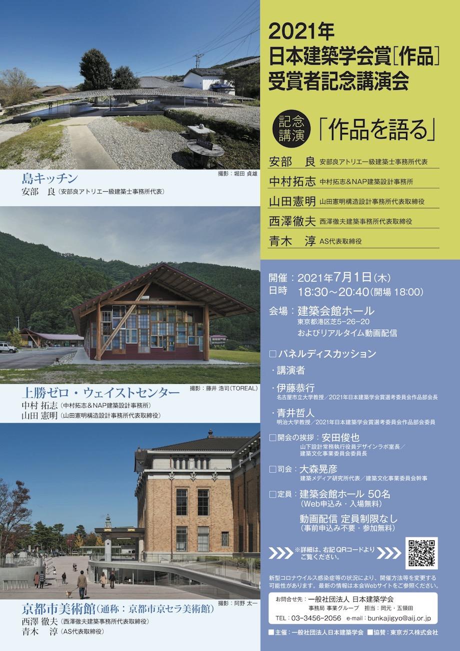 2021年 日本建築学会賞(作品)受賞者記念講演会「作品を語る」