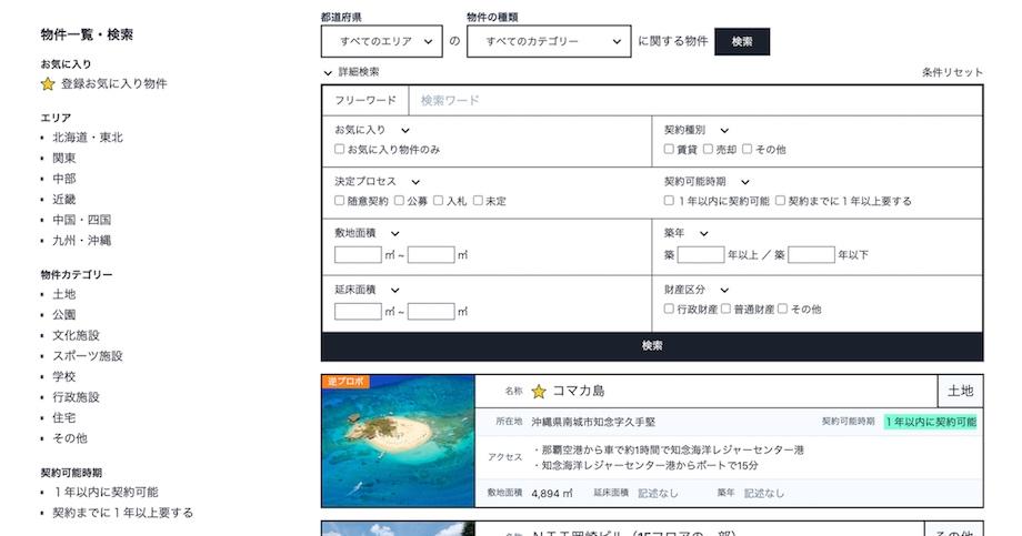公共不動産データベース(公共DB)イメージ