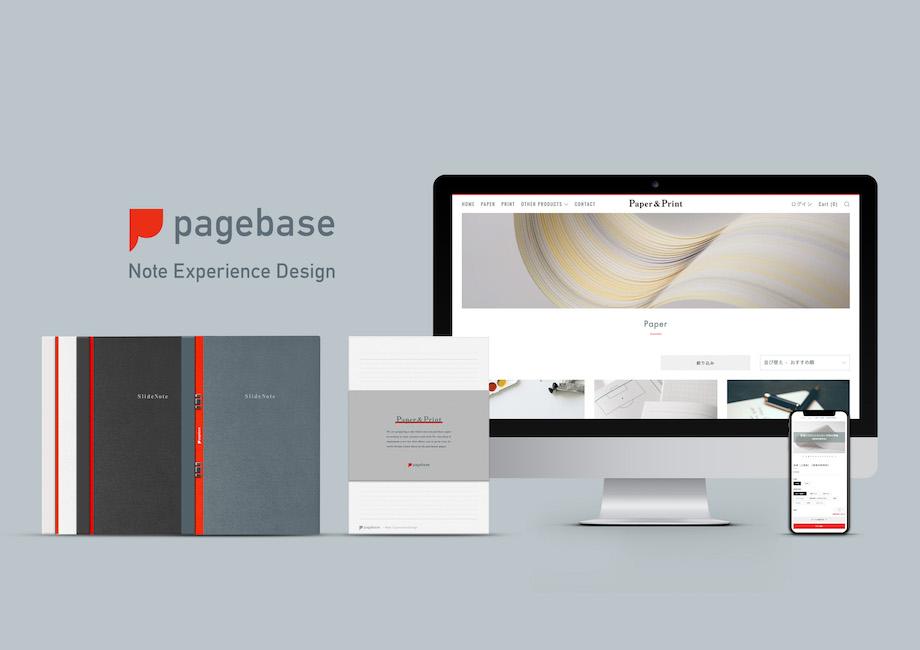 研恒社「SlideNote(スライドノート)」ECサイト「Paper&Print」