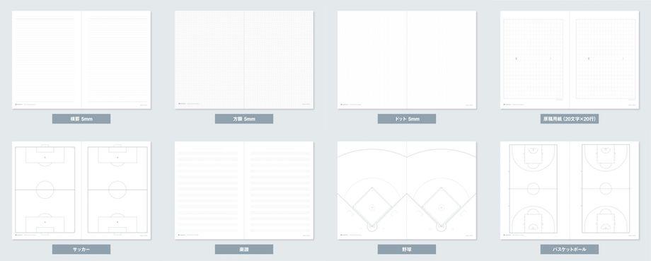 研恒社「SlideNote(スライドノート)」ECサイト「Paper&Print」選べる用紙8種類