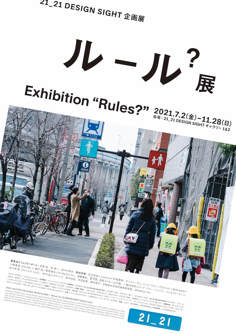 21_21 DESIGN SIGHT「ルール?展」フライヤー