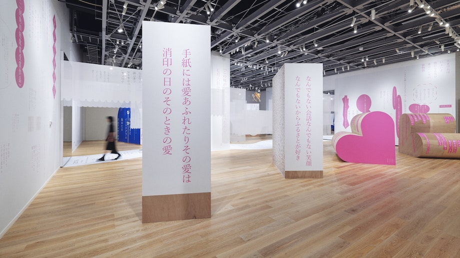 角川武蔵野ミュージアム企画展「俵万智 展 #たったひとつのいいね 『サラダ記念日』から『未来のサイズ』まで」