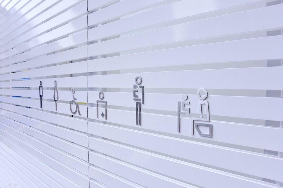 佐藤可士和デザイン 恵比寿駅西口公衆トイレ〈WHITE〉