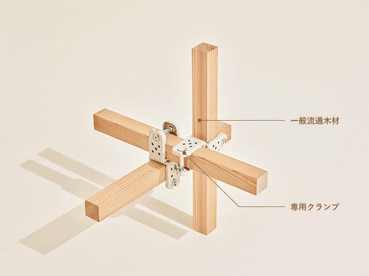 日建設計 木質ユニット「つな木」