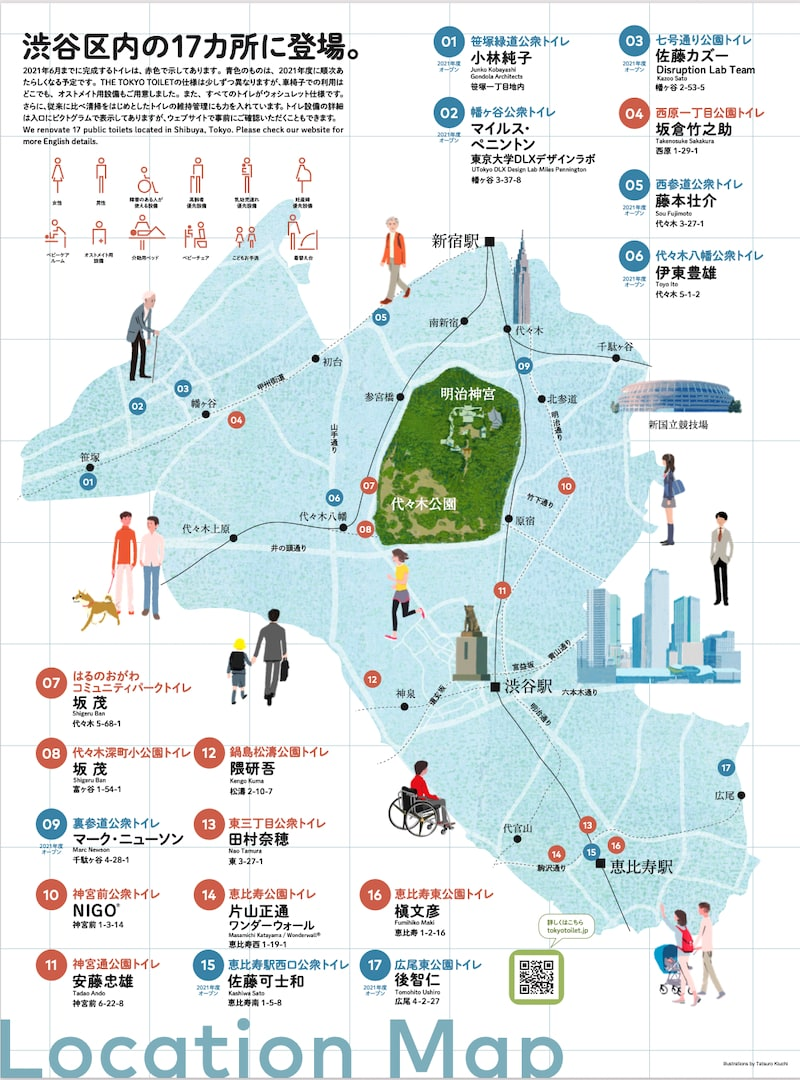 「THE TOKYO TOILET」MAP