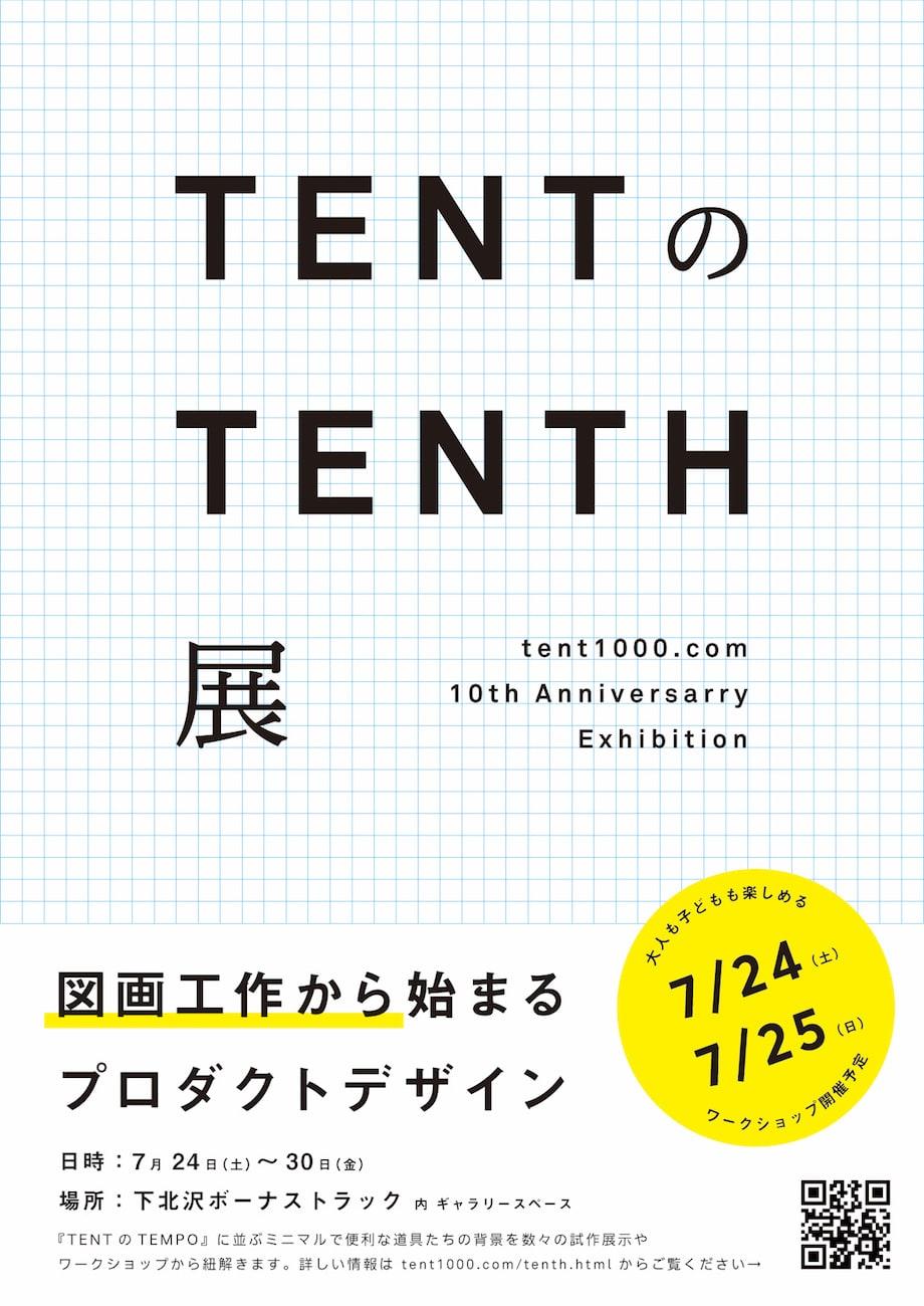 「TENTのTENTH展」図画工作から始まるプロダクトデザイン ポスター