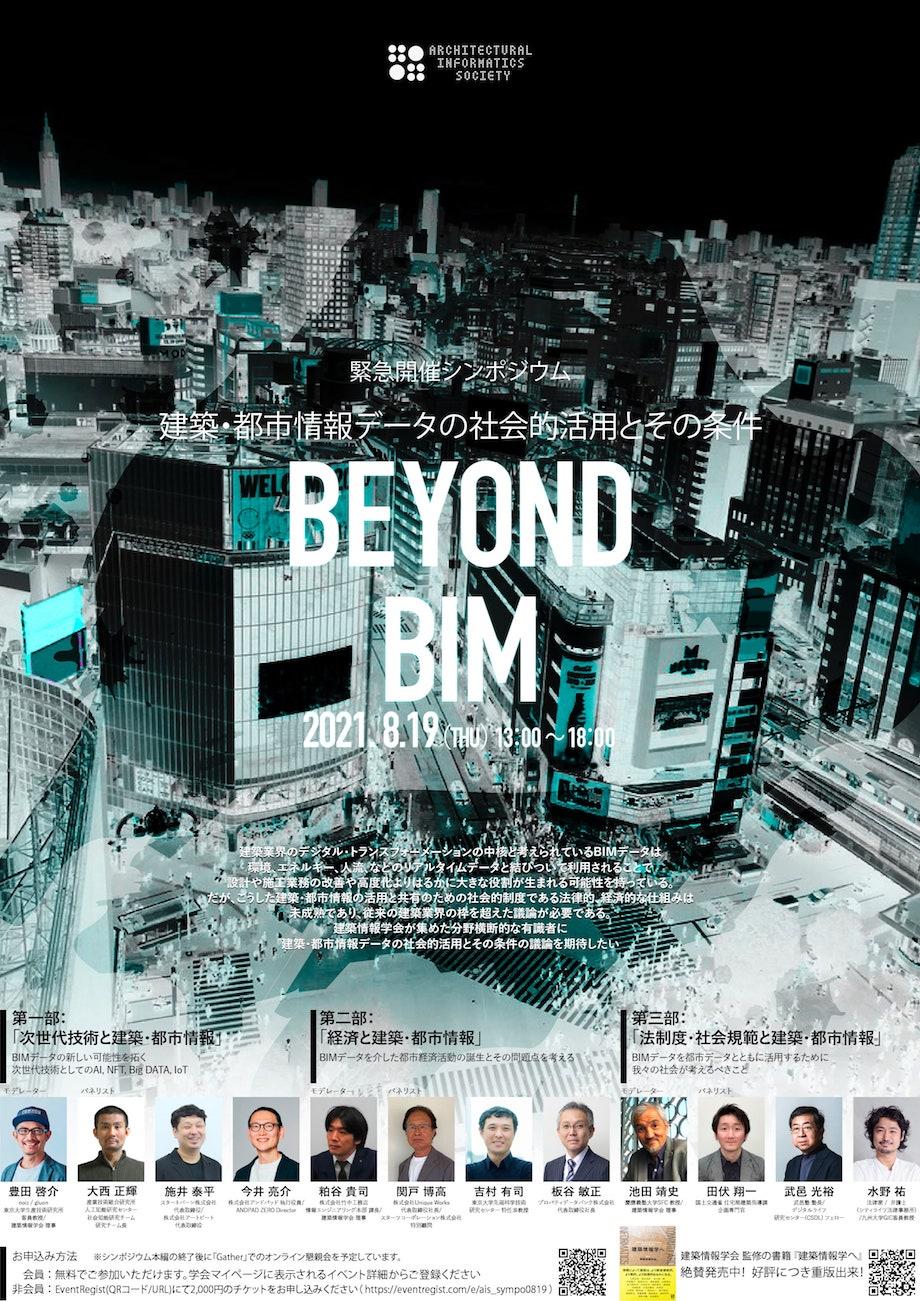 建築情報学会主催シンポジウム「建築情報データの社会的活用とその条件 -BEYOND BIM」バナー