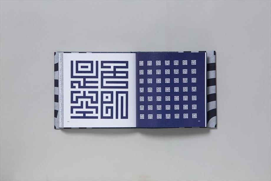 『野老紋様集 2001-2021→』美術出版社 2021