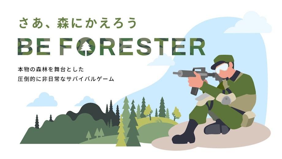 サバゲー森林保全事業「BE FORESTER」