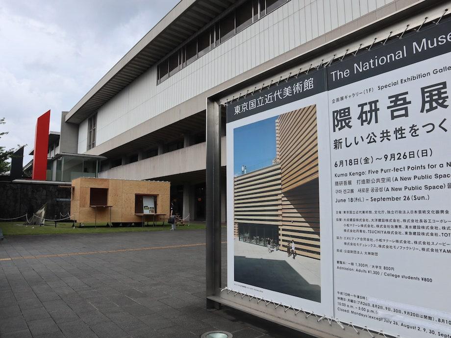 東京国立近代美術館「隈研吾展 新しい公共性をつくるためのネコの5原則」
