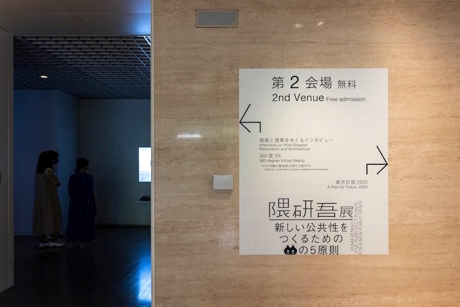 東京国立近代美術館「隈研吾展 新しい公共性をつくるためのネコの5原則」会場
