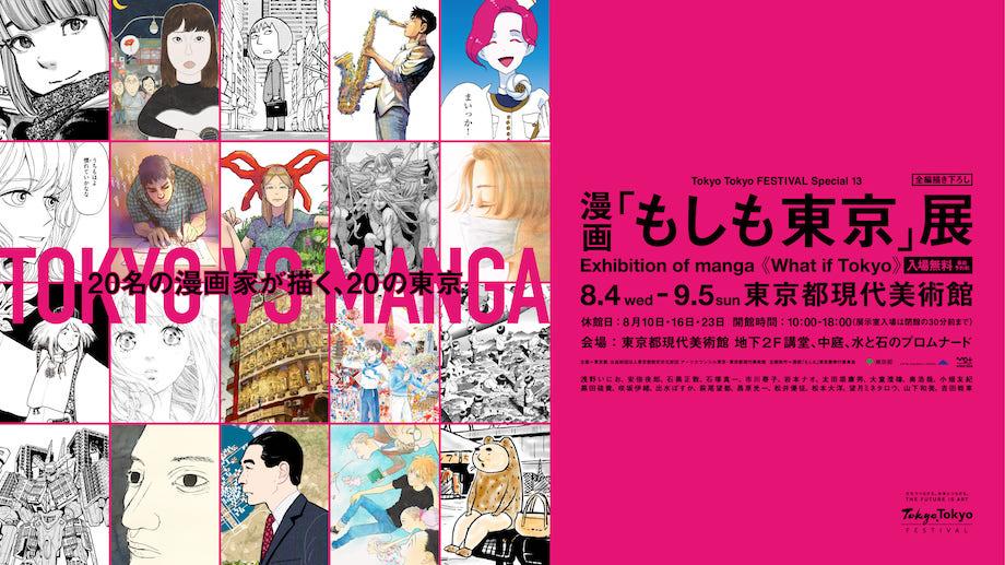 漫画「もしも東京」展 ポスター