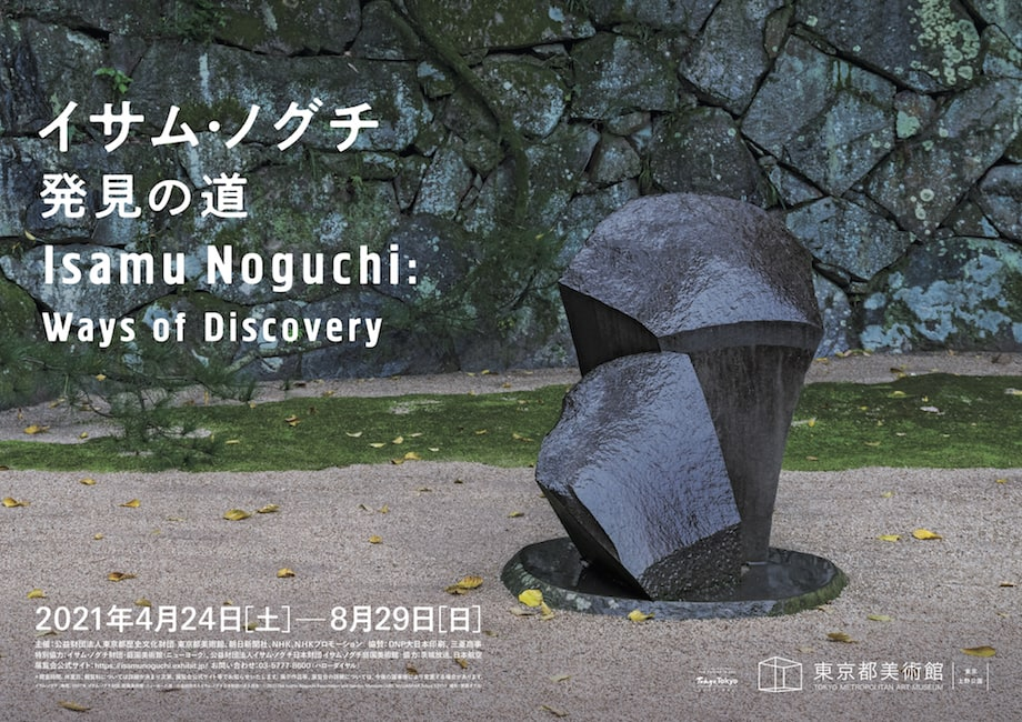 東京都美術館「イサム・ノグチ 発見の道」ポスター