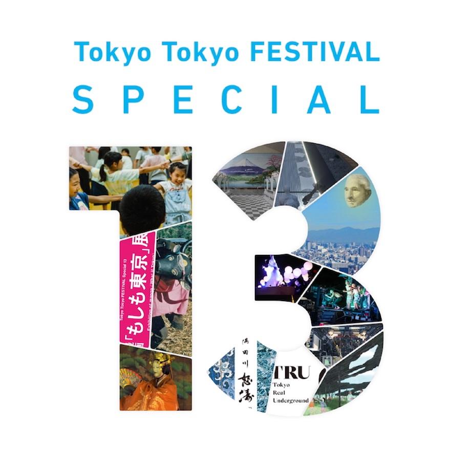 Tokyo Tokyo FESTIVALスペシャル13
