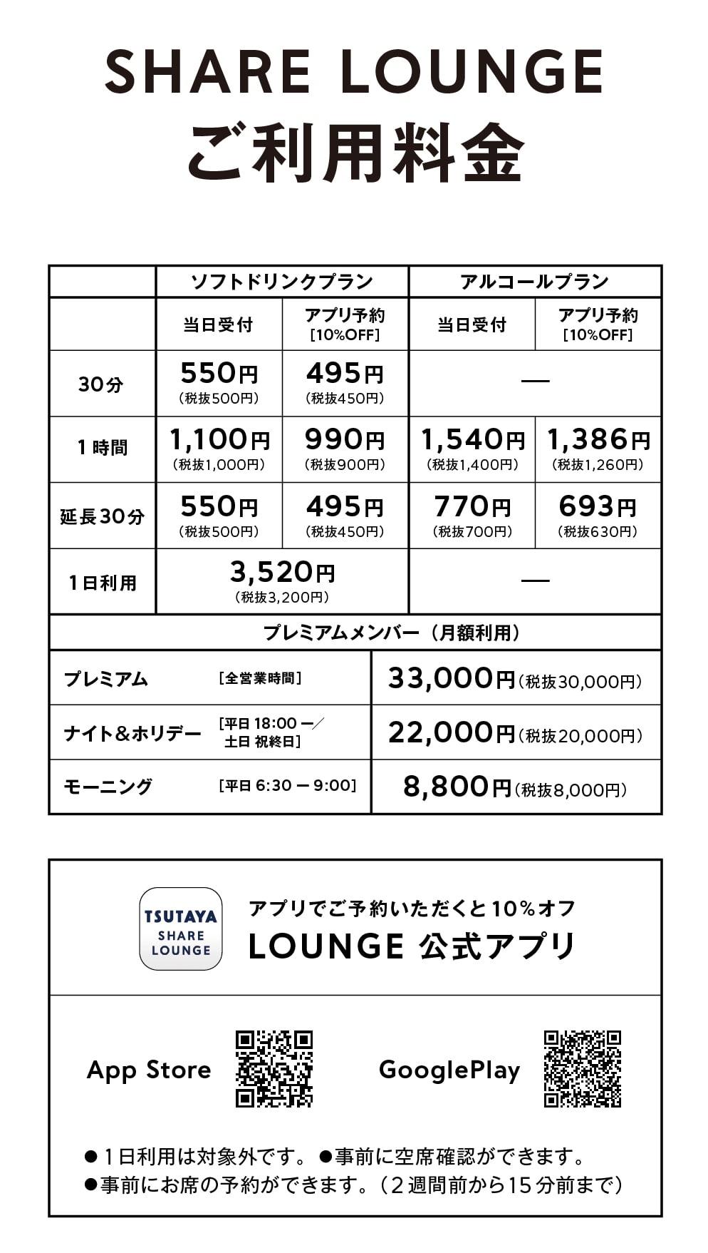 〈TSUTAYA 田町駅前店〉シェアラウンジ料金