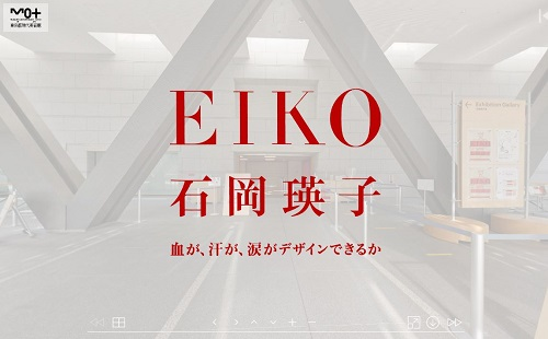 東京都現代美術館「石岡瑛子 血が、汗が、涙がデザインできるか」展 アーカイブ特別公開バナー