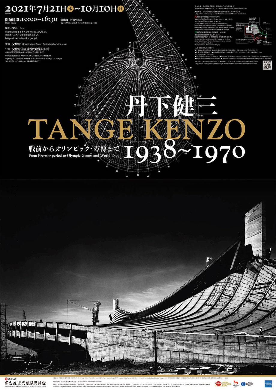 「丹下健三 1938-1970 戦前からオリンピック・万博まで」展