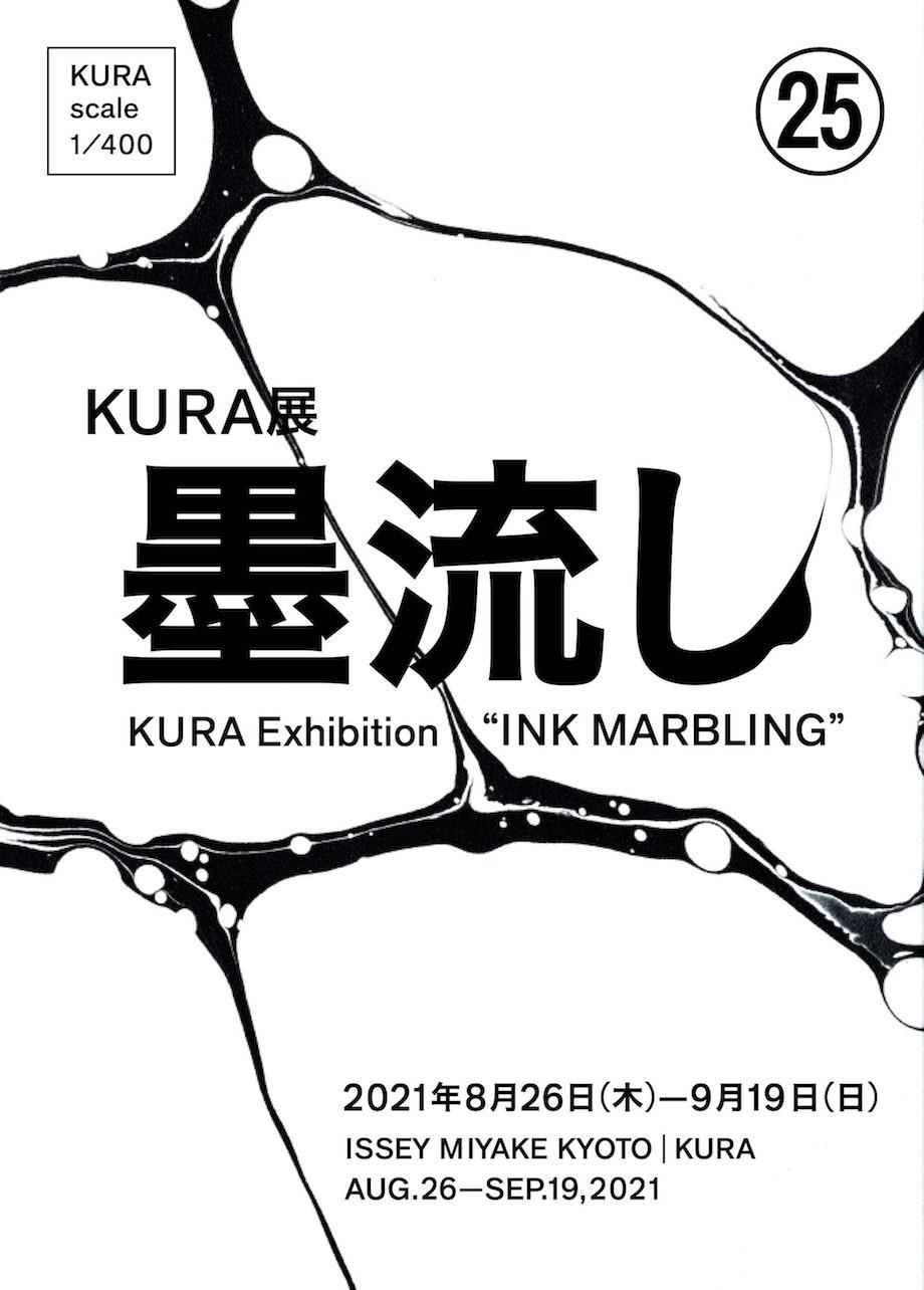 ISSEY MIYAKE KYOTO KURA展「墨流し」フライヤー