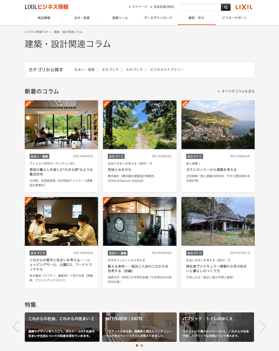 LIXILビジネス情報サイト トップページ