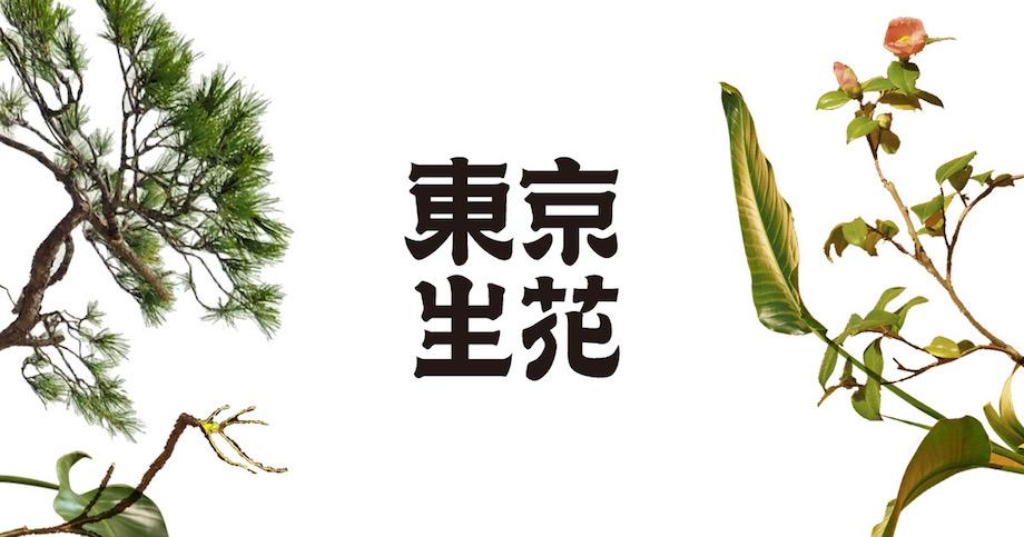 東京生花株式会社