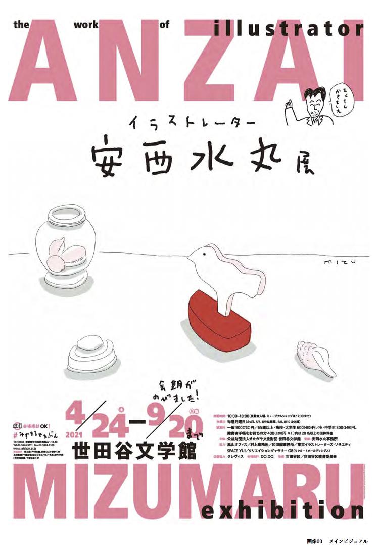 「イラストレーター 安西水丸展」ポスター