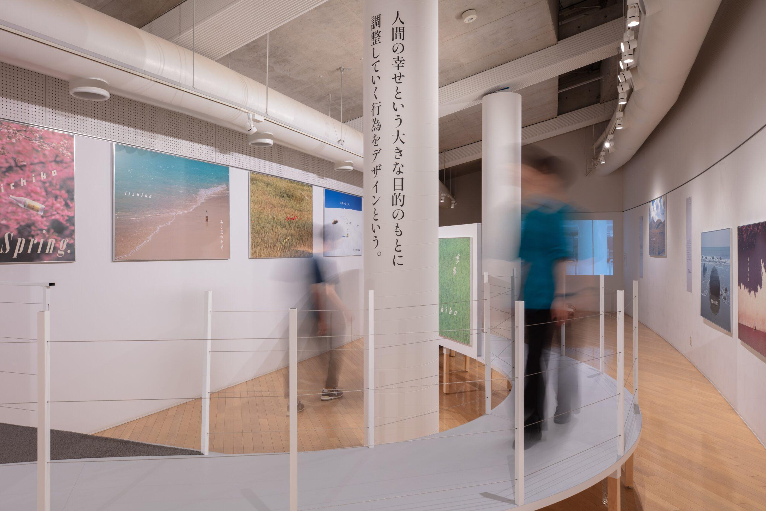 清須市はるひ美術館「ミスマッチストーリィ 河北秀也のiichiko DESIGN」