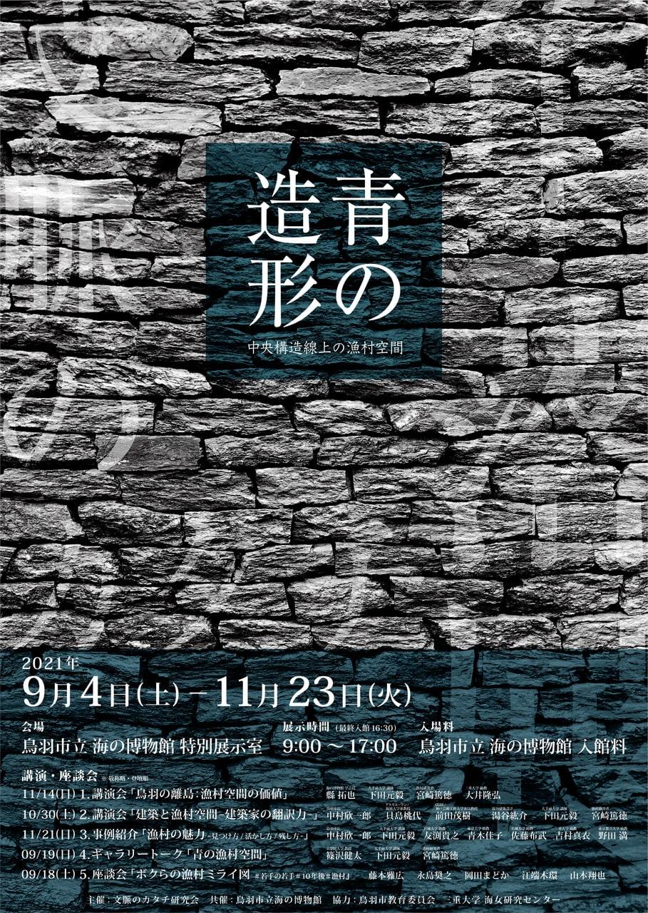 鳥羽市立海の博物館 企画展示「青の造形 –中央構造上の空間–」