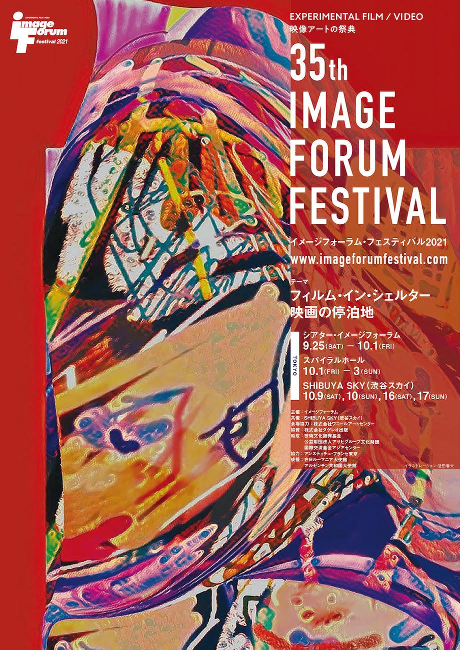 「イメージフォーラム・フェスティバル2021」