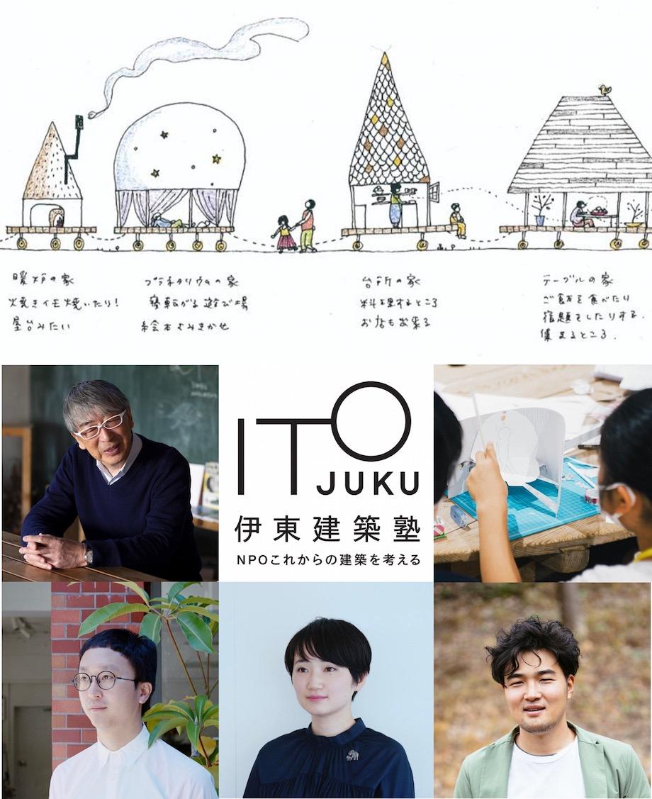 「GAKU(ガク)」伊東建築塾クラス