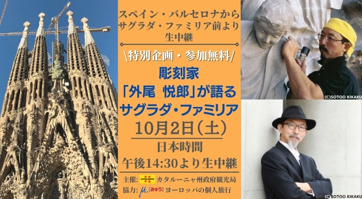 「彫刻家「外尾悦郎」が語るサグラダ・ファミリア」バナー